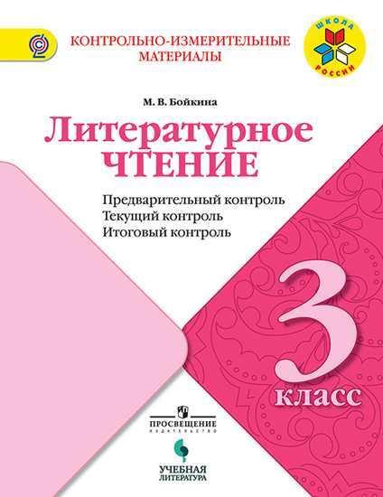 Литературное чтение. 3 кл.: Предварит. контроль, текущий контроль, итоговый