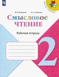 Смысловое чтение. 2 кл.: Рабочая тетрадь