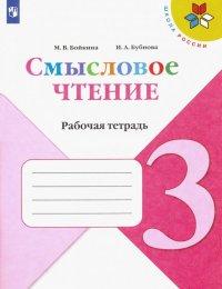 Смысловое чтение. 3 кл.: Рабочая тетрадь