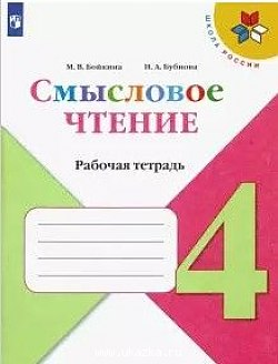Смысловое чтение. 4 кл.: Рабочая тетрадь