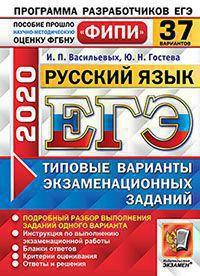 ЕГЭ 2020. Русский язык. 37 вариантов. Типовые варинаты экзаменационных зада