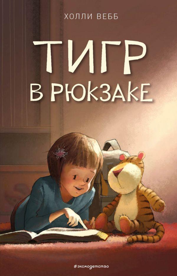 Тигр в рюкзаке: Повесть