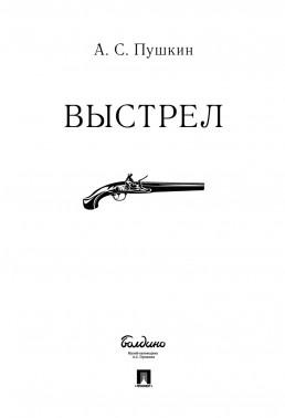 Выстрел