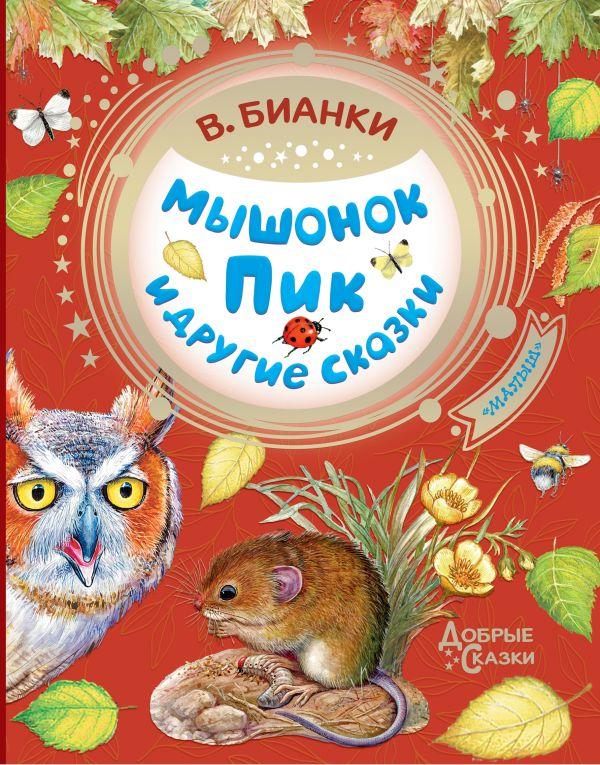 Мышонок Пик и другие сказки