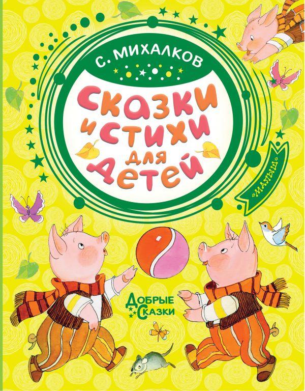 Сказки и стихи для детей