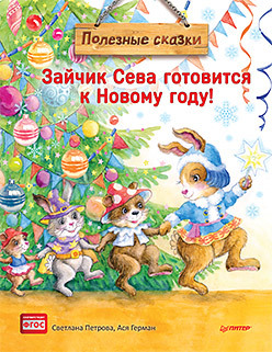Зайчик Сева готовится к Новому году! Полезные сказки