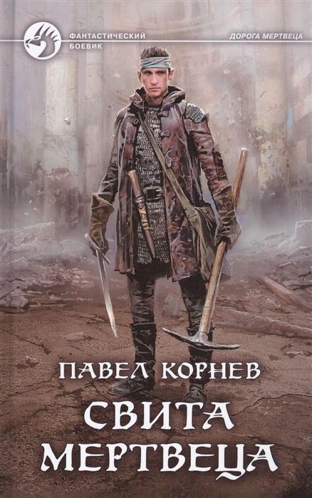 Свита мертвеца: Фантастический роман