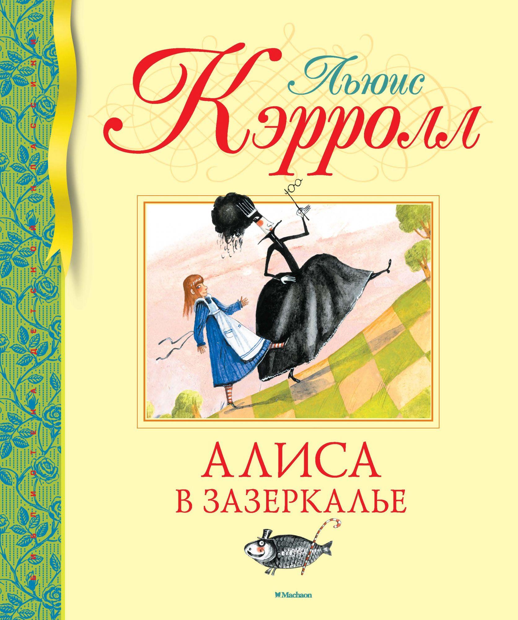 Алиса в Зазеркалье: Сказочная повесть