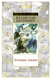 Летящие сказки: Рассказы, повести, роман