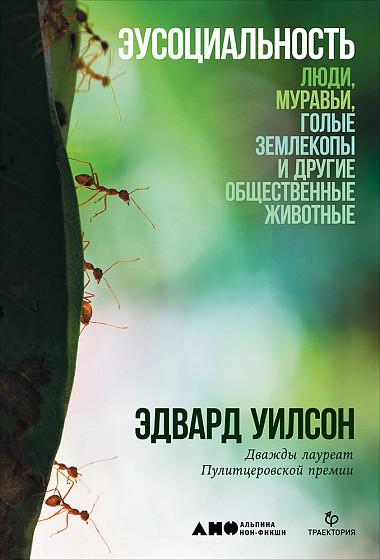 Эусоциальность: Люди, муравьи, голые землекопы и другие общественные животн