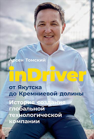 inDriver: От Якутска до Кремниевой долины. История создания глобальной техн