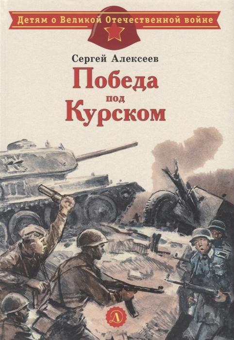Победа под Курском: Рассказы