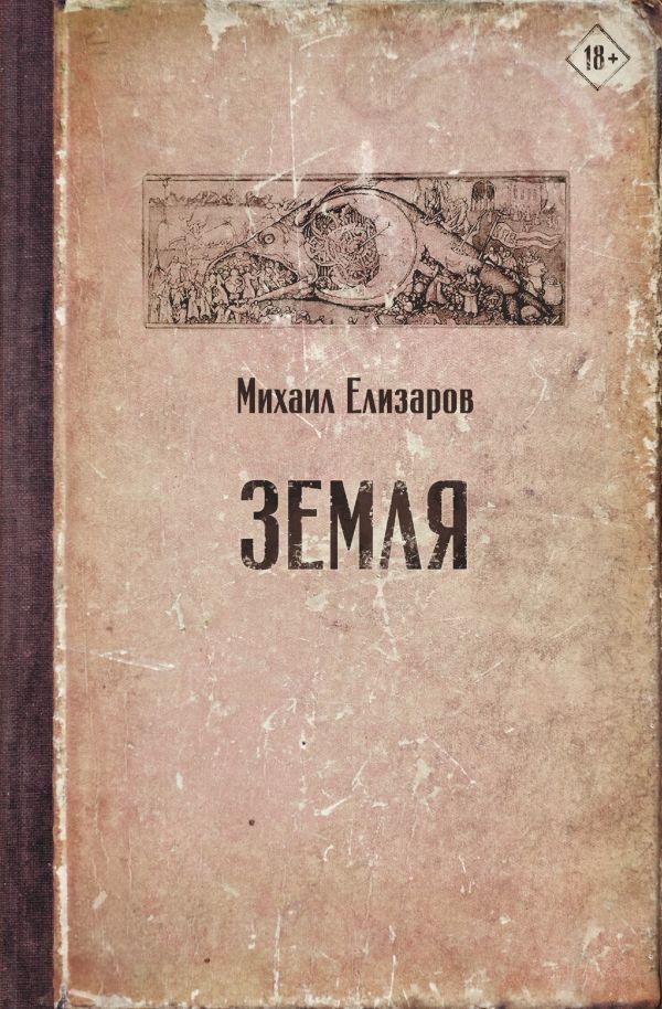 Земля: Роман