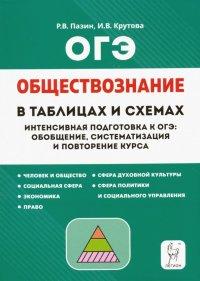 Обществознание в таблицах и схемах. 9 кл.: Интенсивная подготовка к ОГЭ