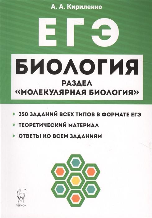 """Биология. ЕГЭ. Раздел """"Молекулярная биология"""": Теория, тренировочные задани"""