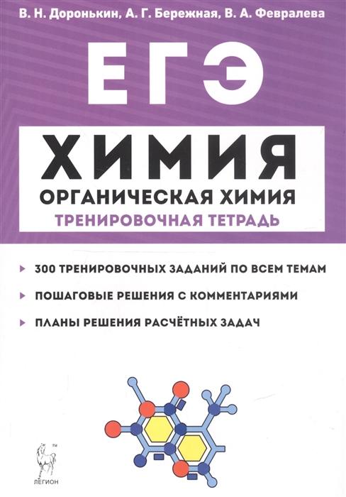"""Химия. ЕГЭ. 10-11 кл.: Раздел """"Органическая химия"""". Тренировочная тетрадь"""