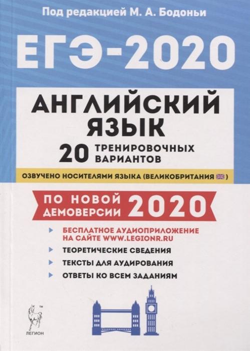 ЕГЭ-2020. Ангилйский язык: 20 трениров. вариантов по демоверсии 2020 года