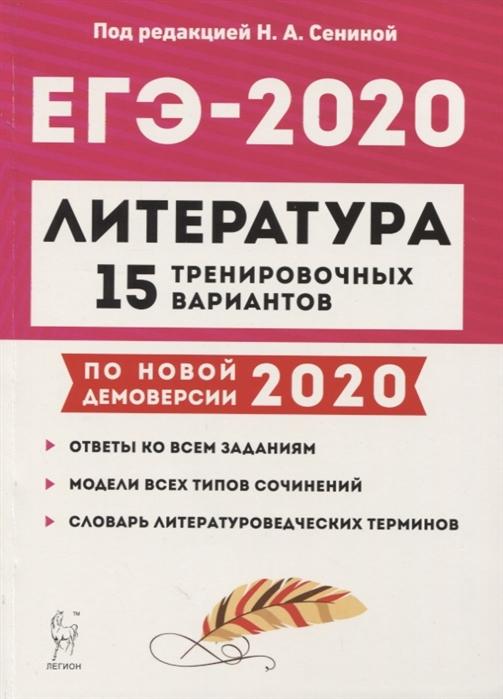 ЕГЭ-2020. Литература: 15 тренировочных вариантов по демоверсии 2020 года