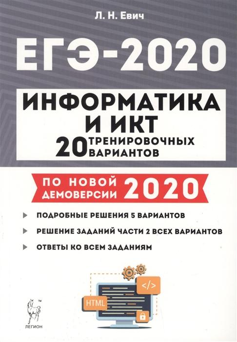 ЕГЭ 2020. Информатика и ИКТ.: 20 трениров. вариантов по демоверсии на 2020