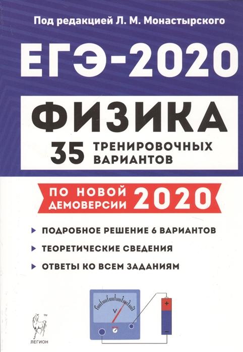 ЕГЭ-2020. Физика: 35 трениров. вариантов по демоверсии 2020 года