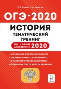 ОГЭ-2020. История: Тематический тренинг