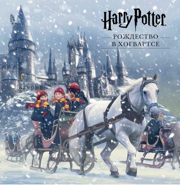 Гарри Поттер. Рождество в Хогвартсе (трехмерная елка и 25 игрушек для нее!)