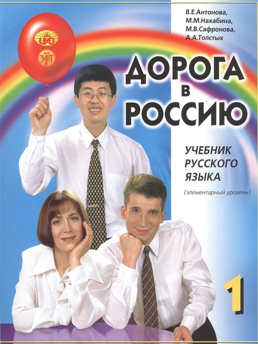Дорога в Россию: Учебник русского языка 1(элементарный уровень)