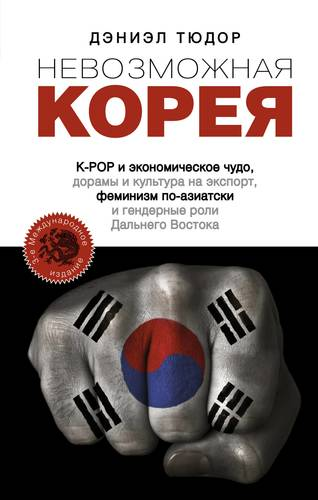 Невозможная Корея: K-POP и экономическое чудо, дорамы и культура на экспорт