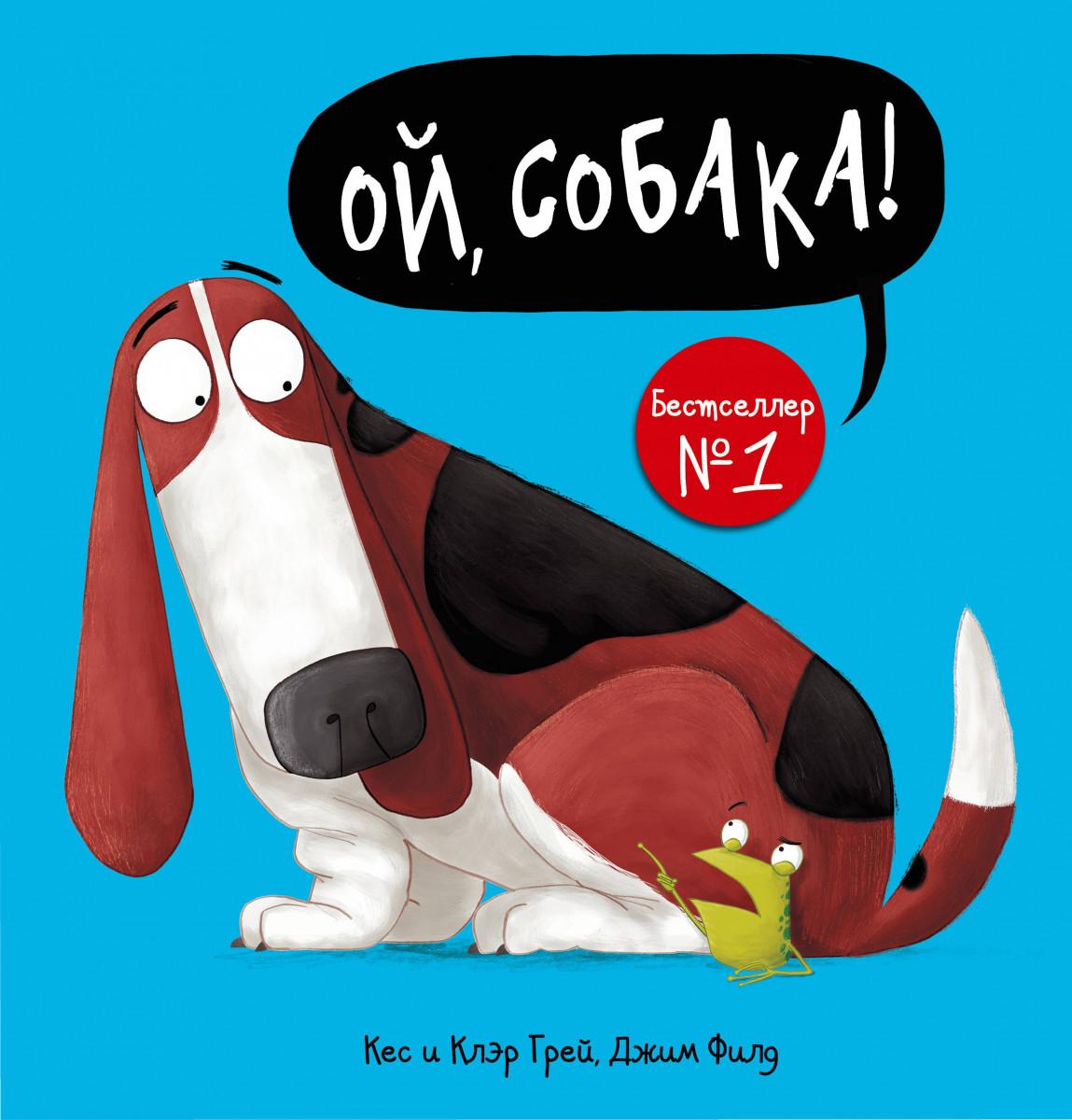 Ой, собака!