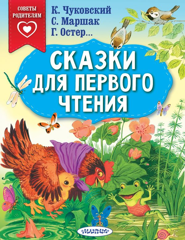 Сказки для первого чтения