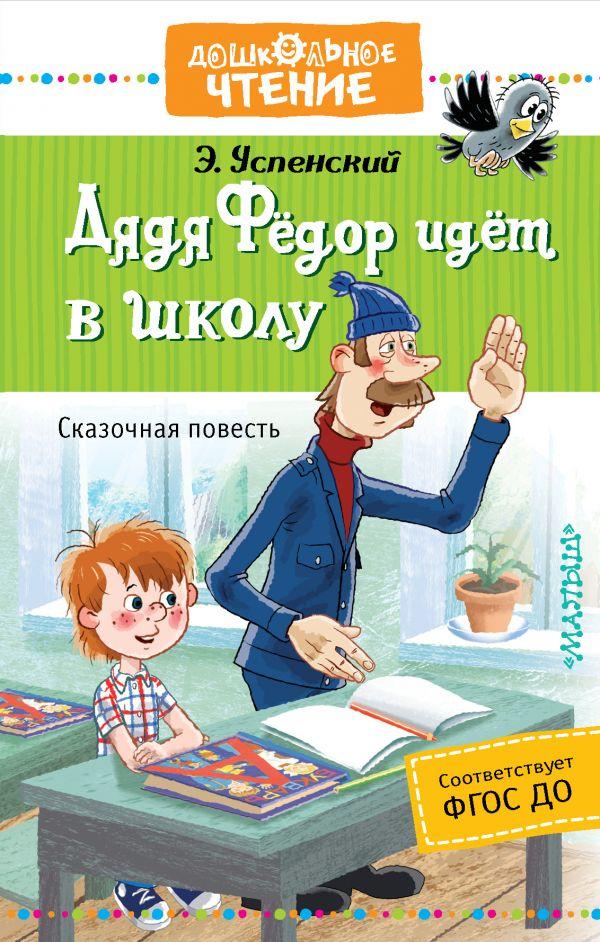 Дядя Федор идет в школу, или Нэт из интернет