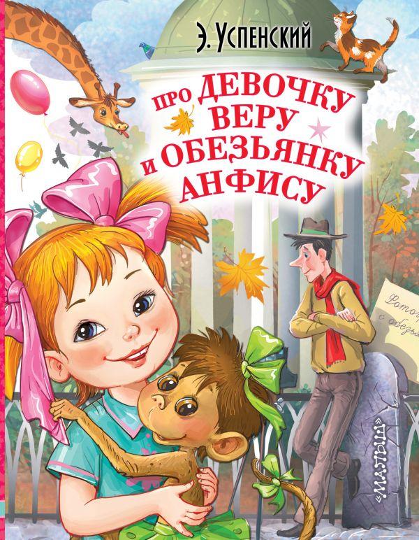 Про девочку Веру и обезьянку Анфису (полная версия)