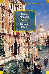 Образы Италии