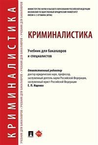 Криминалистика: Учебник для бакалавров и специалистов