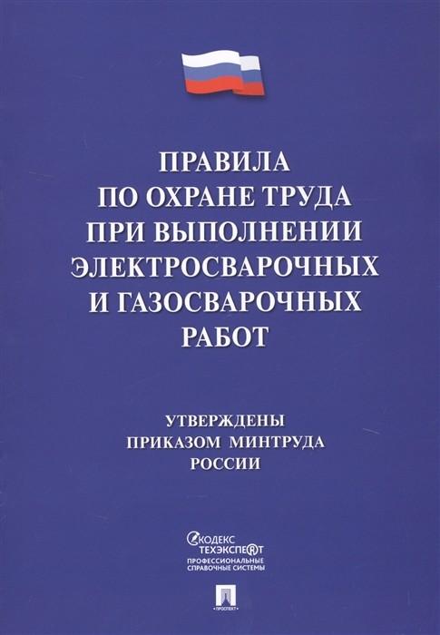 Правила по охране труда при выполнении электросварочных и газосварочных раб