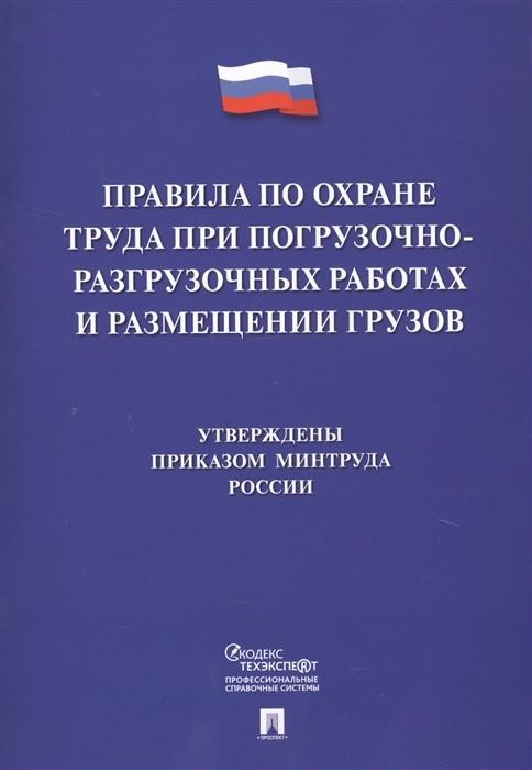 Правила по охране труда при погрузочно-разгрузочных работах и размещении гр