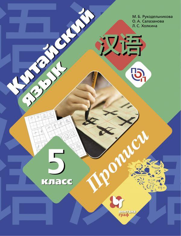 Китайский язык. Второй иностранный язык. 5 класс: Прописи