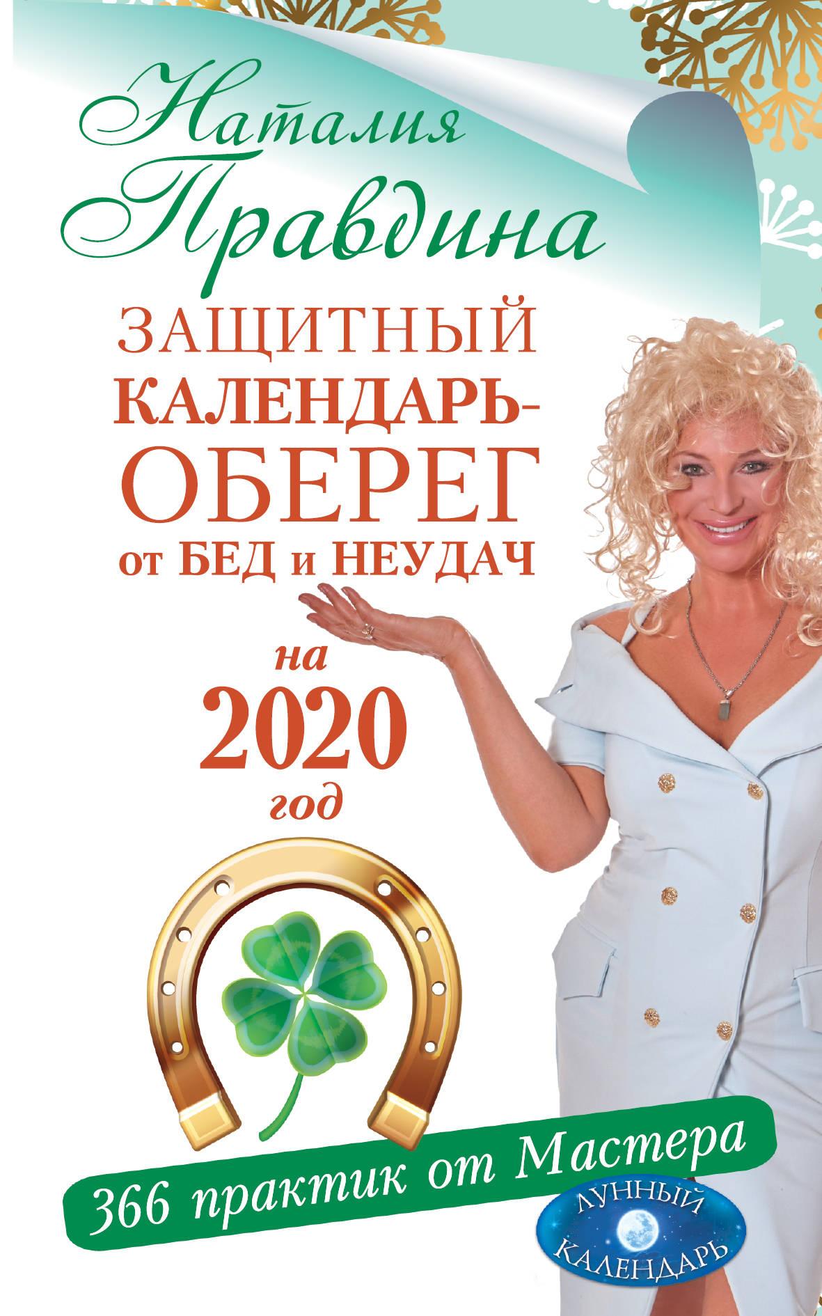 Защитный календарь-оберег от бед и неудач на 2020 год. 366 практик от Масте