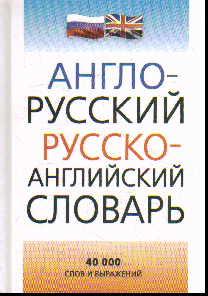 Англо-русский и русско-английский словарь: 40 000 слов и выражений