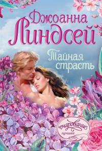 Тайная страсть: Роман