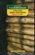 Один день Ивана Денисовича: Рассказы 60-х годов