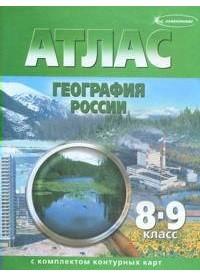 Атлас 8-9 кл. География России. С комплектом к/карт (*С измен /+697524/
