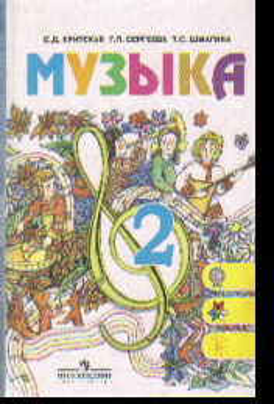 Музыка. 2 кл.: Учебник (ФГОС) /+742143/