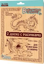 Доска для выжигания 2 шт Драконы