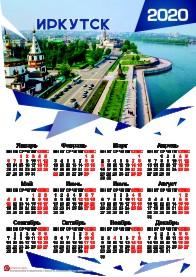Календарь листовой 2020 Иркутск. Набережная реки Ангара А3