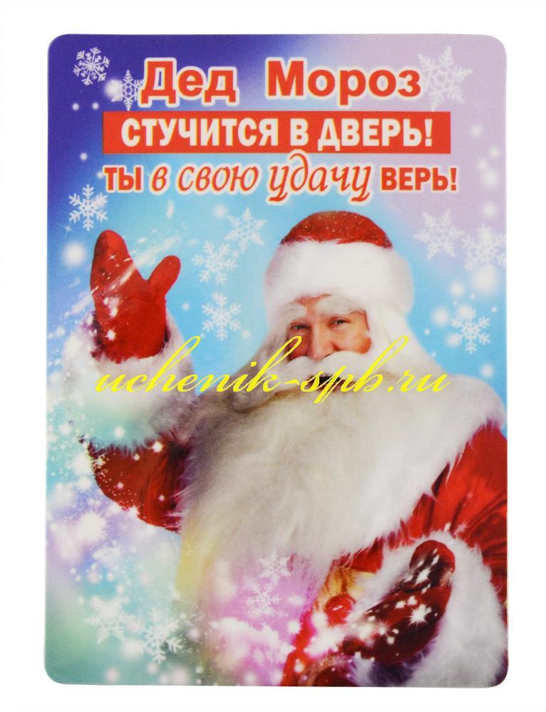 НГ Магнит 51.12.218 Дед Мороз стучится в дверь!.. винил 7*9 Д.Мороз