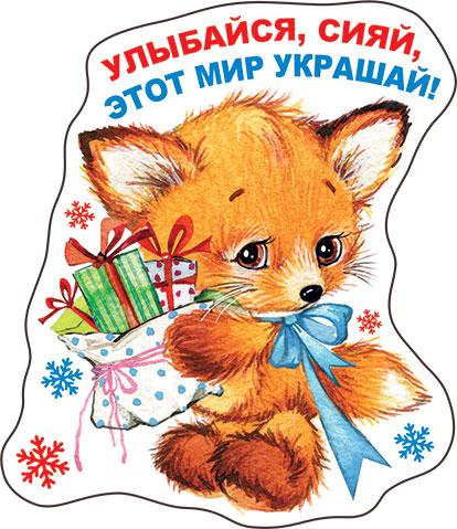 НГ Магнит 51.12.271 Улыбайся, сияй.. винил выруб лисенок с подарками