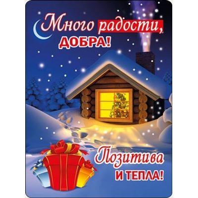 НГ Магнит 51.12.213 Много радости, добра.. винил 7*9 домик в зимнем лесу