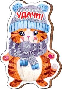 НГ Магнит 51.12.292 Удачи! дерево выруб котик в шапке