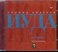 CD Иуда Искариот